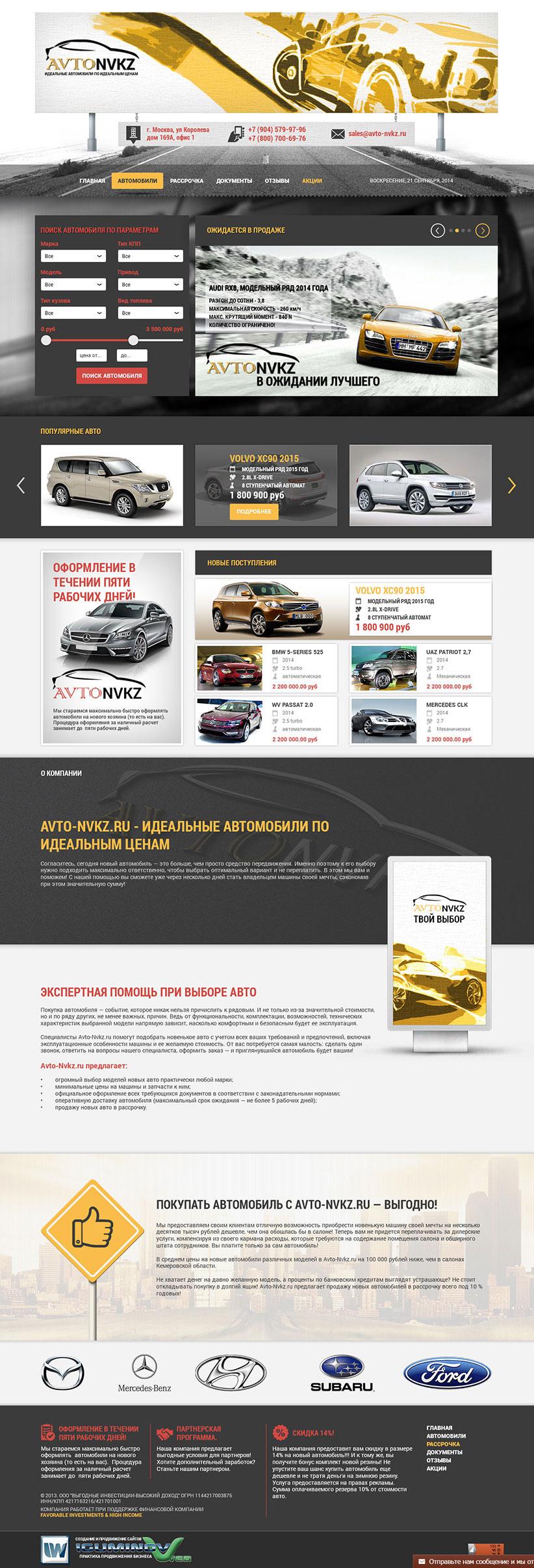 AVTONVKZ - идеальные автомобили по идеальным ценам