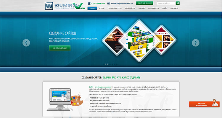 """У студии """"Игуминов веб"""" украли дизайн и тексты."""