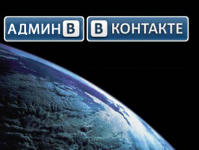 Модерация групп ВКонтакте