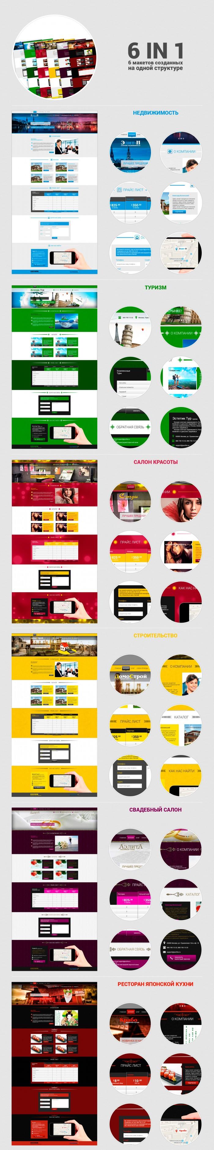 Дизайн сайта - 6 в 1